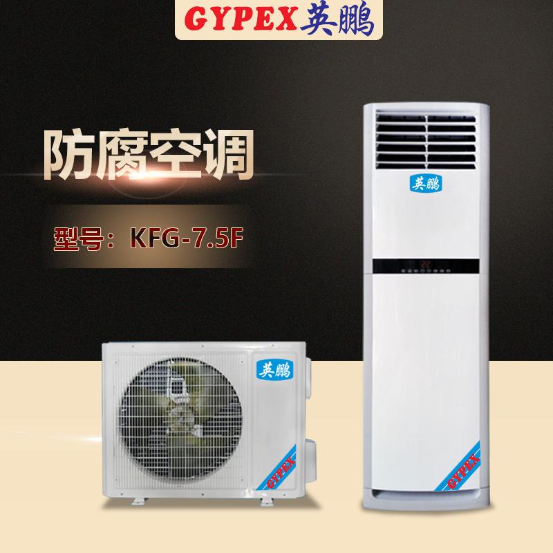 防腐空调KFT-7.5F.jpg